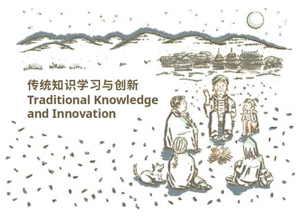 Traditional Knowledge and Innovation
