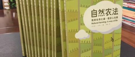 有关自然农法的新书出版
